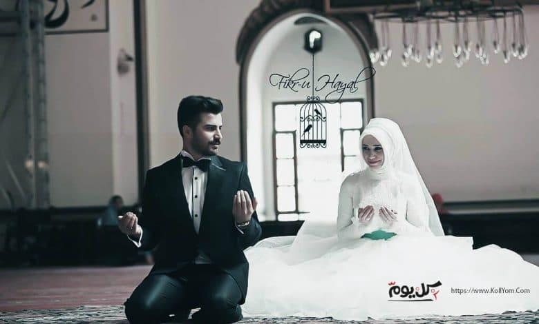 اهم 5 نصائح الزواج السعيد في الاسلام