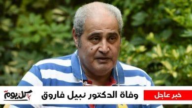 وفاة الدكتور نبيل فاروق