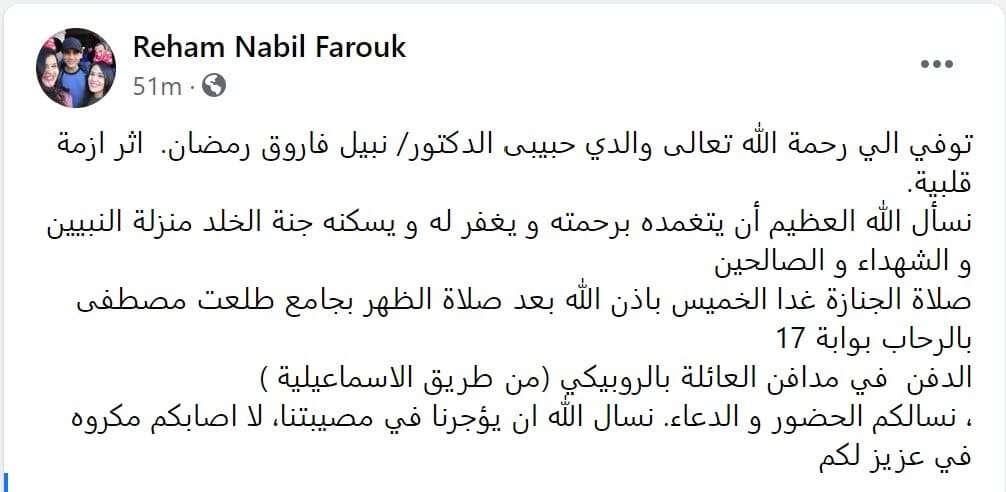 وفاة الدكتور نبيل فاروق.jpg - ريهام نبيل فاروق